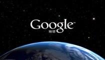谷歌地球怎么用 谷歌地球使用教程