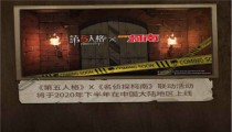 第五人格名侦探柯南联动 新角色江户川柯南或将10月上线