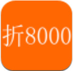 折8000