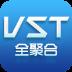 VST全聚合